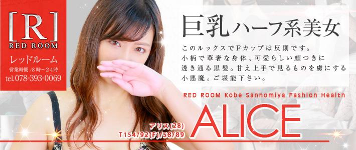 【女性画像】 アリス