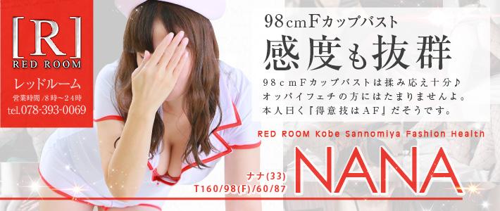 【女性画像】ナナ