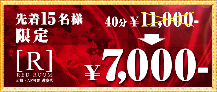40分7.000円