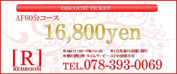 AF60分16,800円券