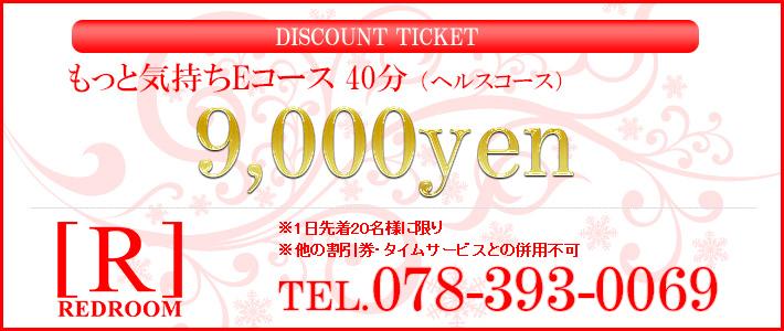 もっと気持ちEコース40分9,000円券