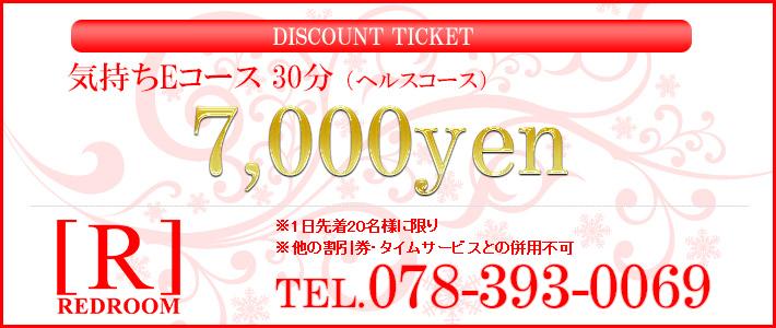 気持ちEコース30分7,000円券