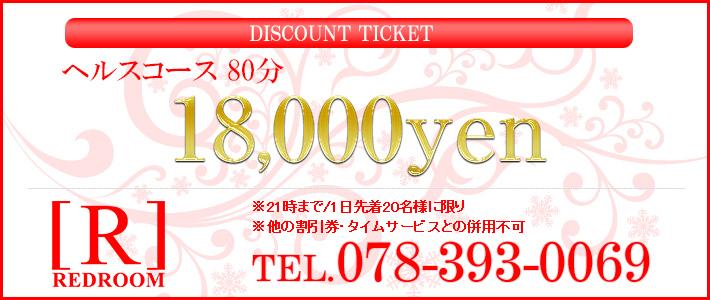 ヘルスコース80分18,000円券